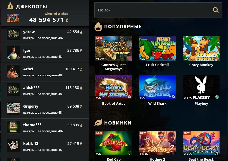 Ігрові автомати Ріобет казино онлайн