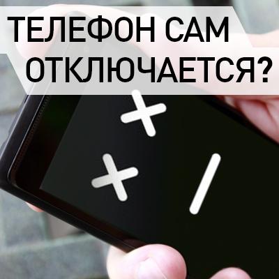 Почему смартфон включается и выключается сам по себе