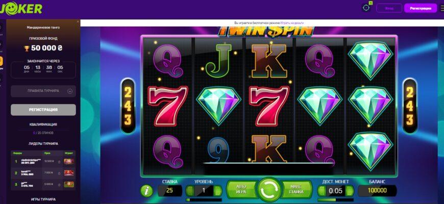 двойные вращения в казино Джокер онлайн