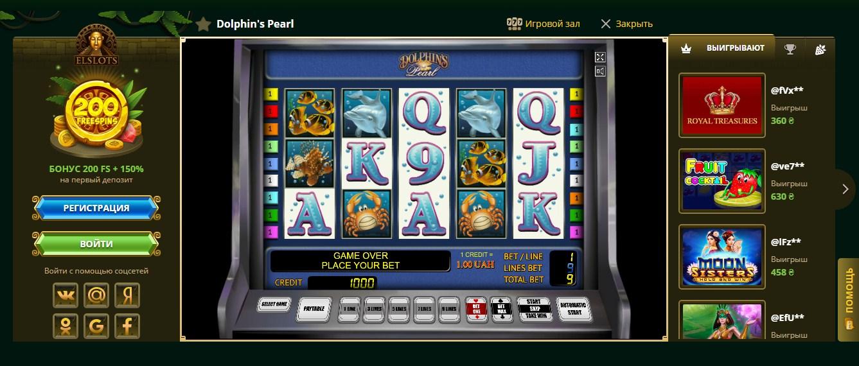 игровй автомат Dolphin's Pearl онлайн в Ельслот