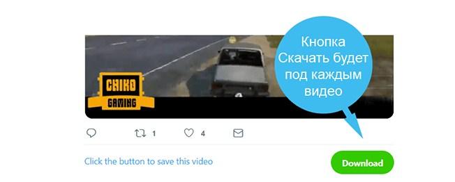 скачать видео из твитера