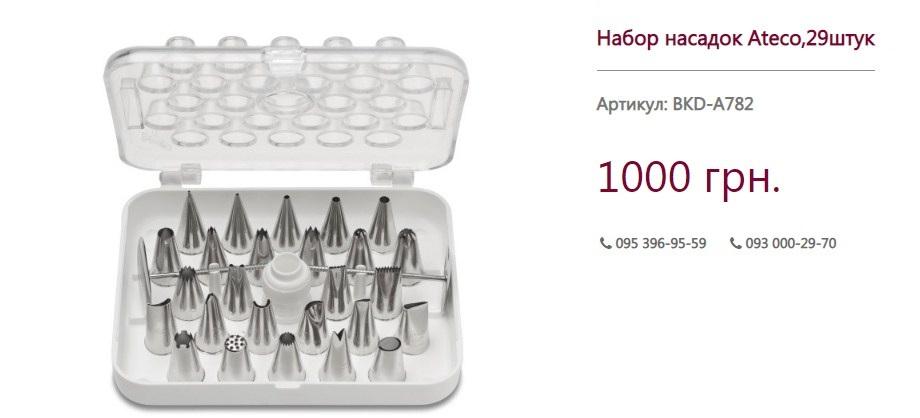 Инструменты для работы с кремом  Набор насадок Ateco,29штук