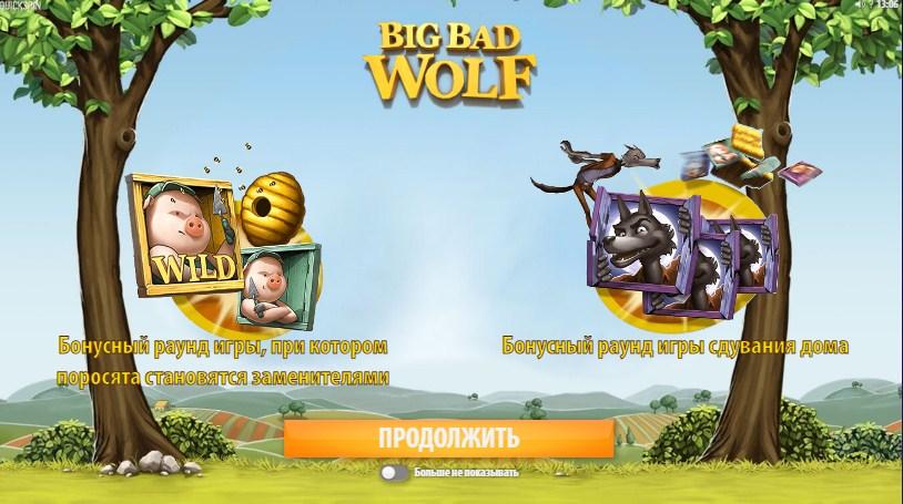 big bad wolf играть бесплатно в казино х