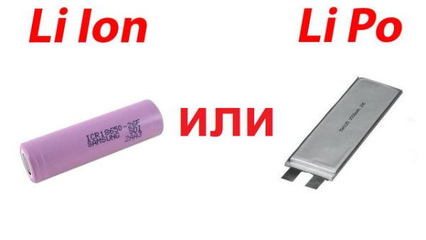 Чем отличаются литий-ионная батарея от литий-полимерной