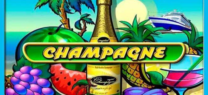 Игровой автомат Champagne (Шампанское). Обзор и отзывы