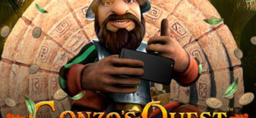 Игровой автомат Gonzo's Quest Extreme.