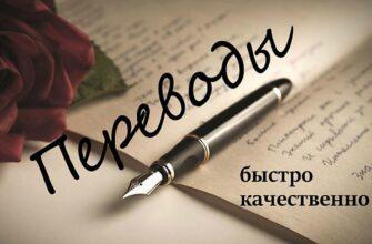 Услуги письменного и устного перевода от Центра «Эксперт»