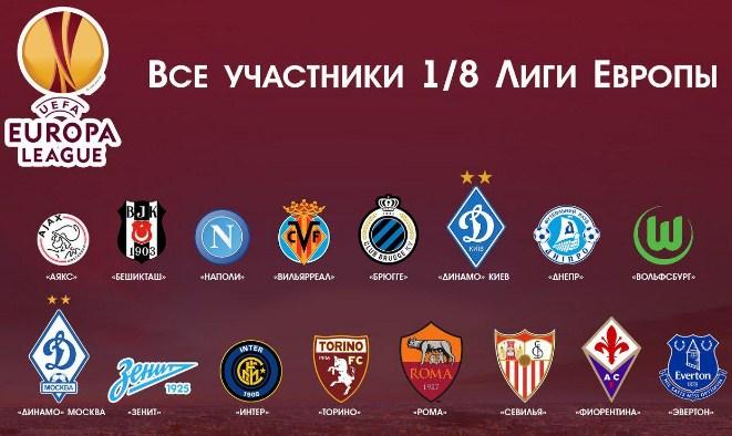 Предварительный просмотр ставок на 1 8 финала Лиги Европы УЕФА-2021