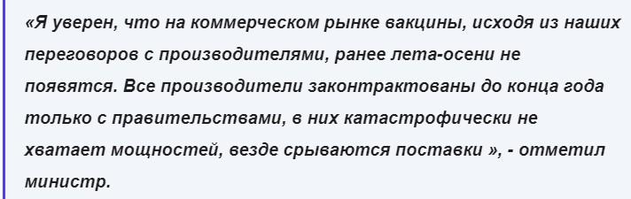 Украинцы смогут самостоятельно покупать вакцину против COVID-19 не ранее лета-осени