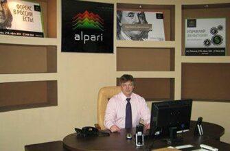 Альпари - обзор брокерской компании