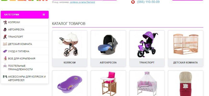 деткам - интернет магазин