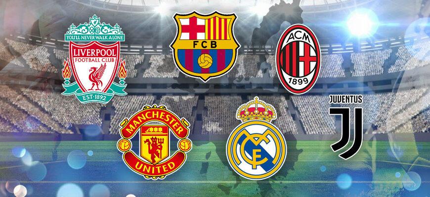 Крупные европейские футбольные клубы объявляют Суперлигу