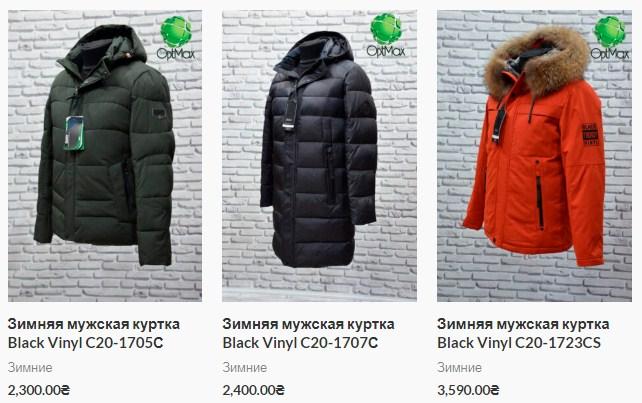 Куртки  Зимние Фото