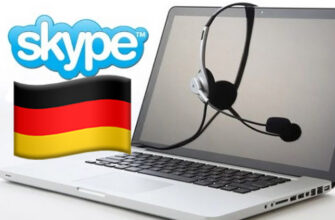 Немецкий язык по скайп