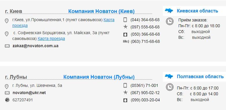 Новатон предлагает купить ксеноновые фары в Украине недорого!