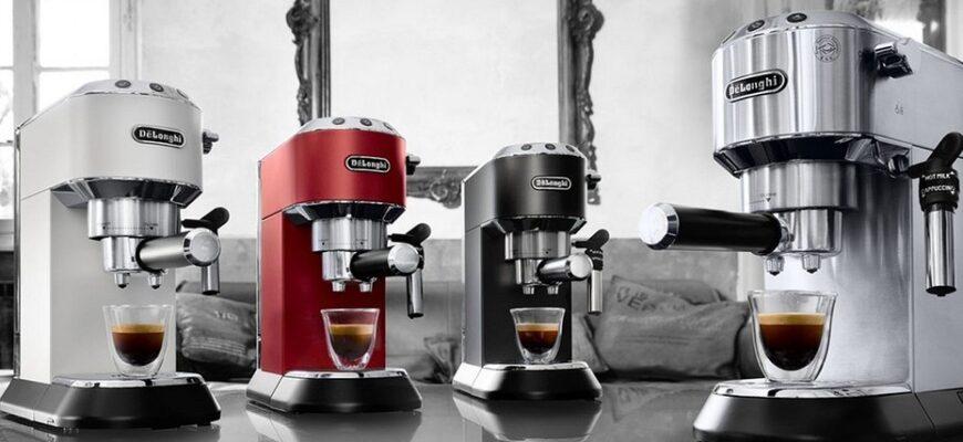 Как выбрать рожковую кофеварку эспрессо