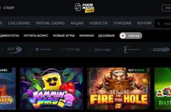 онлайн казино покер матч