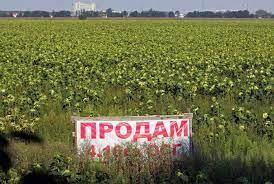 продажа земли в украине