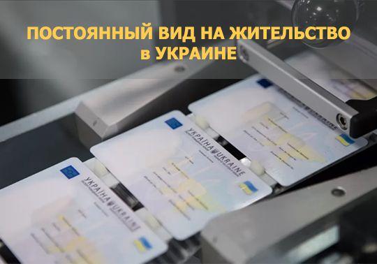 Теперь получить постоянный вид на жительство в Украине стало проще