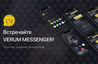 Verum Messenger